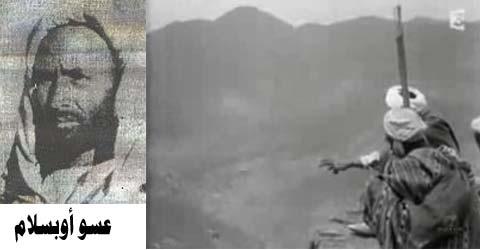معركة بوغافر بشهامة وبسالة المجاهد عسو أوبسلام