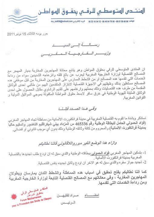 المنتدى المتوسطي للرقي بحقوق المواطن يراسل وزير الخارجية المغربي