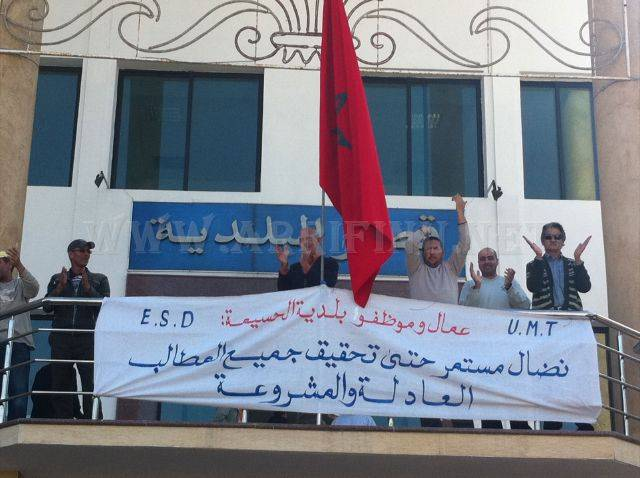 اعتصام مفتوح لعمال و موظفي الجماعة الحضرية للحسيمة، أمام تجاهل رئيسة المجلس البلدي لمطالبهم