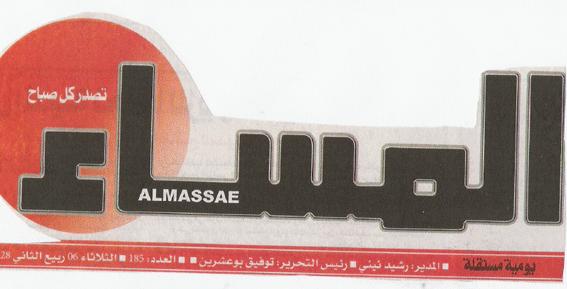 تعقيب على مقال : جريدة المساء تتهم بالباطل سكان الريف بزنا المحارم