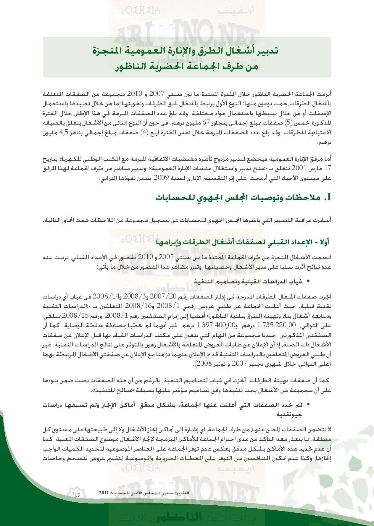 nador_0055 تقرير المجلس الاعلى للحسابات: بلدية الناظور تعيش إختلالات و عشوائية و عاجزة عن القيام بمهامها