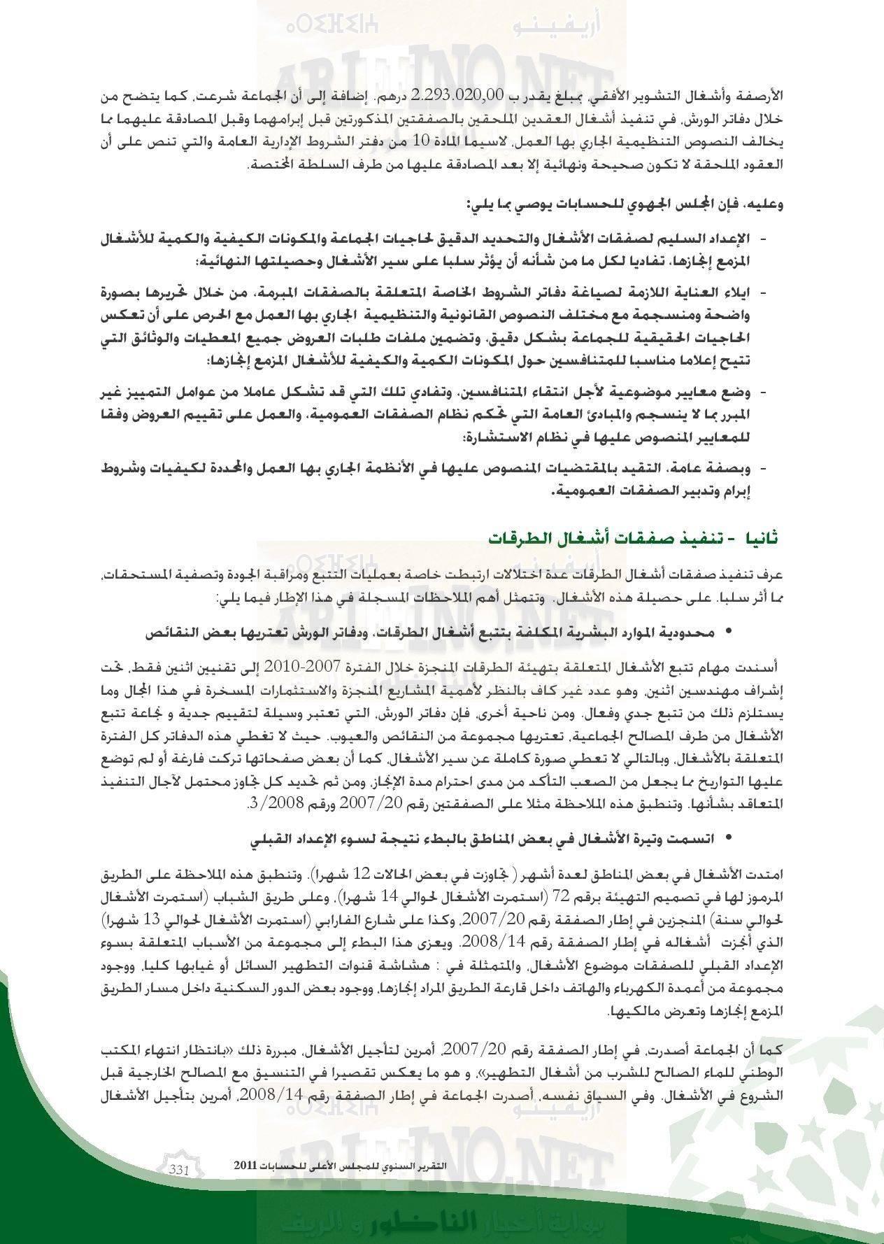 nador_0057 تقرير المجلس الاعلى للحسابات: بلدية الناظور تعيش إختلالات و عشوائية و عاجزة عن القيام بمهامها
