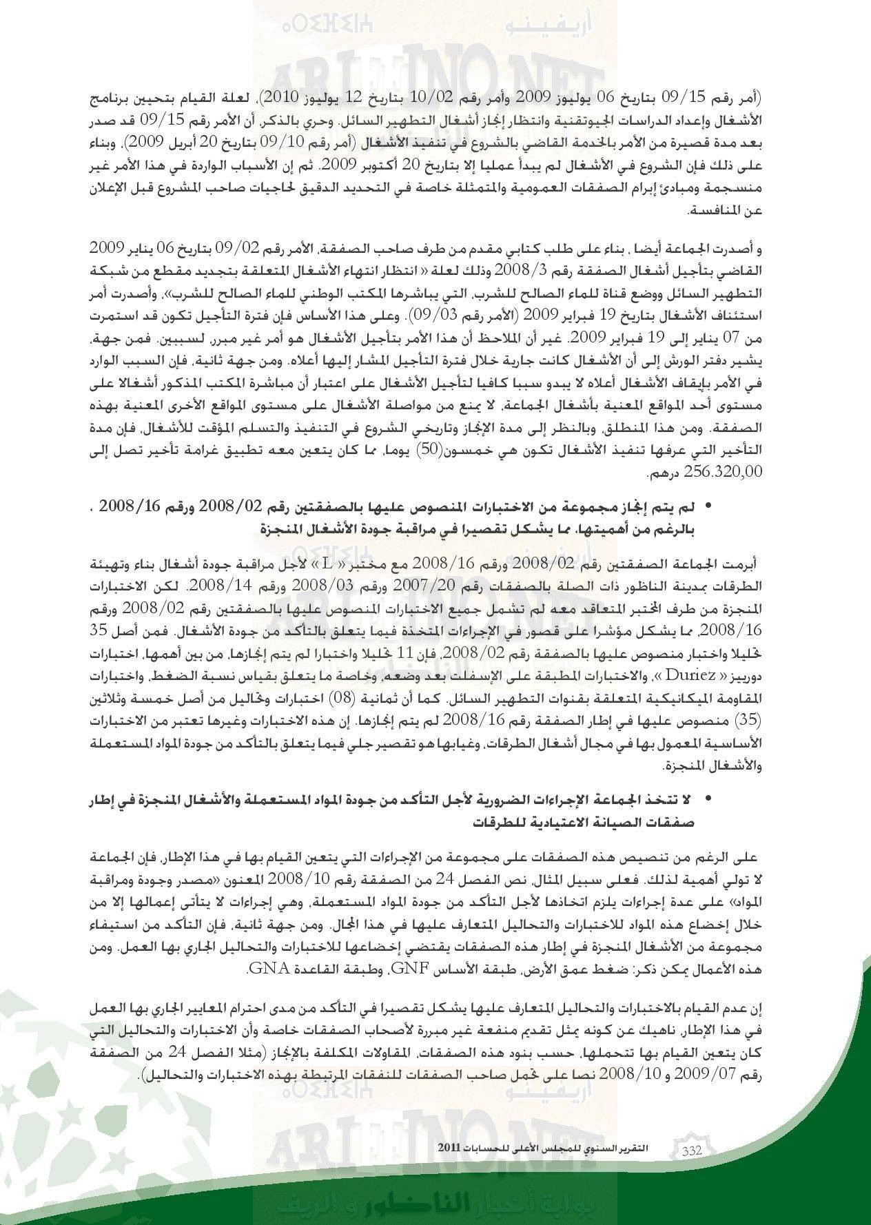nador_0058 تقرير المجلس الاعلى للحسابات: بلدية الناظور تعيش إختلالات و عشوائية و عاجزة عن القيام بمهامها
