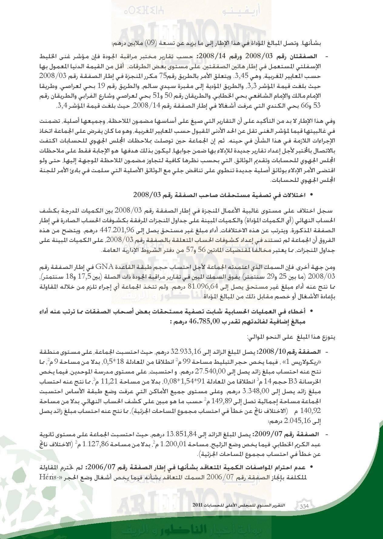 nador_0060 تقرير المجلس الاعلى للحسابات: بلدية الناظور تعيش إختلالات و عشوائية و عاجزة عن القيام بمهامها