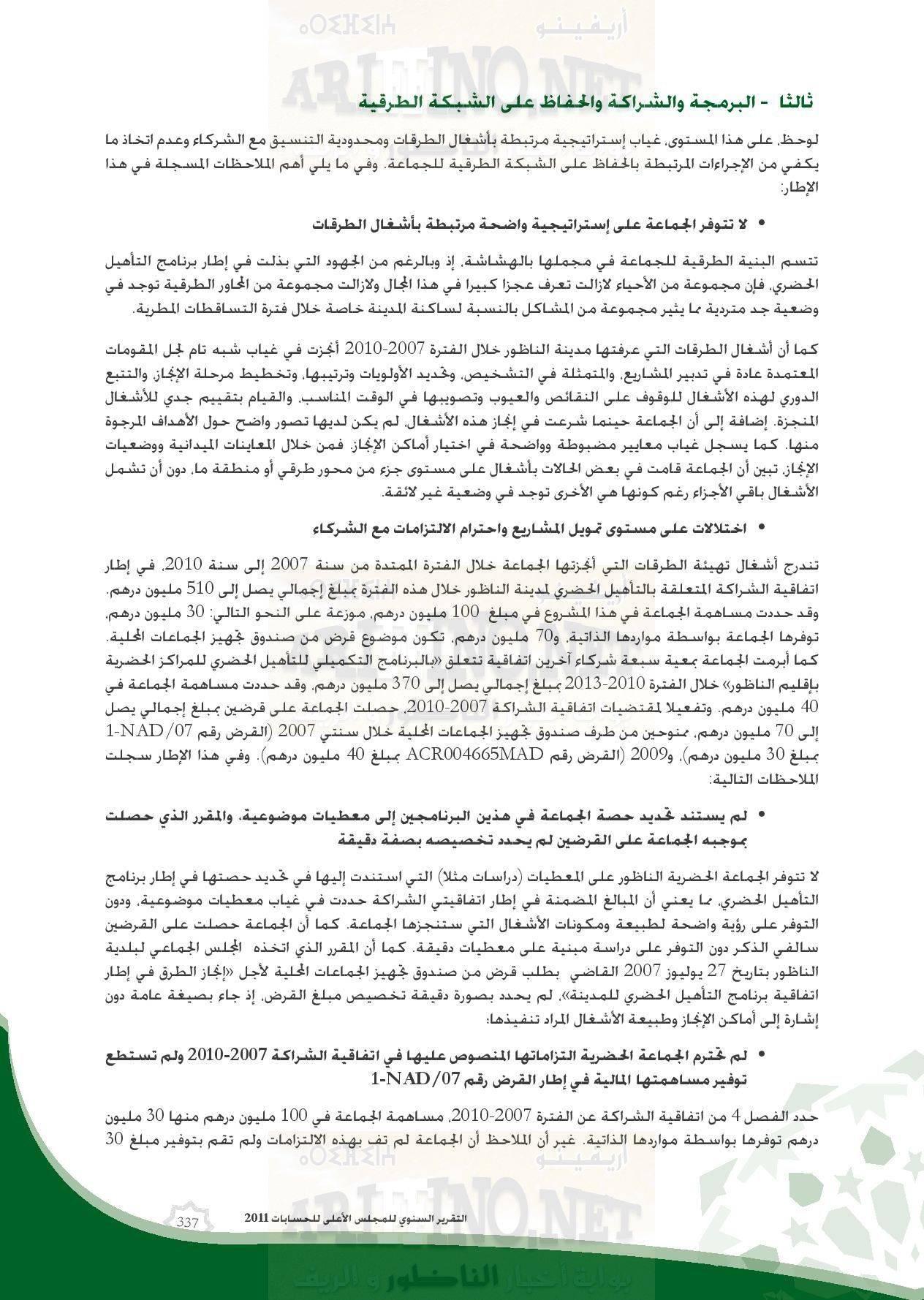 nador_0063 تقرير المجلس الاعلى للحسابات: بلدية الناظور تعيش إختلالات و عشوائية و عاجزة عن القيام بمهامها