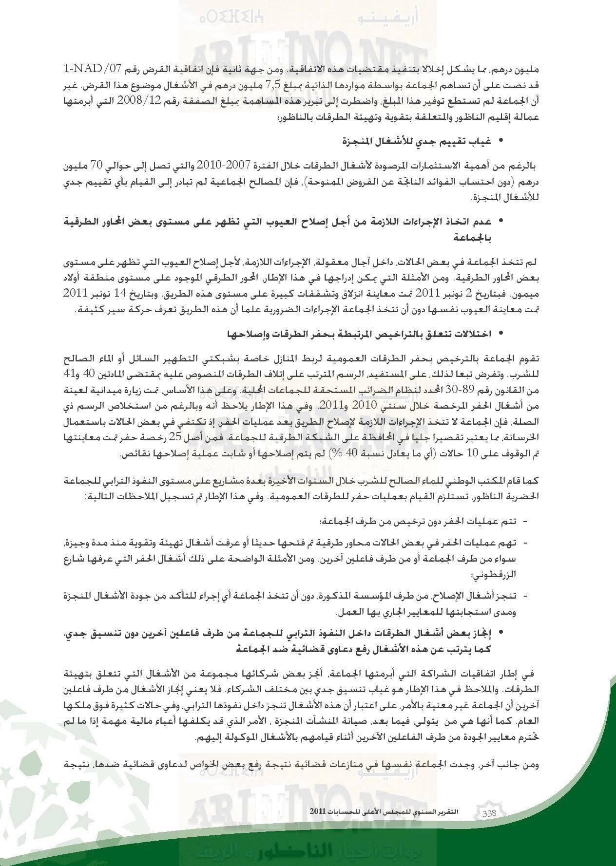 nador_0064 تقرير المجلس الاعلى للحسابات: بلدية الناظور تعيش إختلالات و عشوائية و عاجزة عن القيام بمهامها