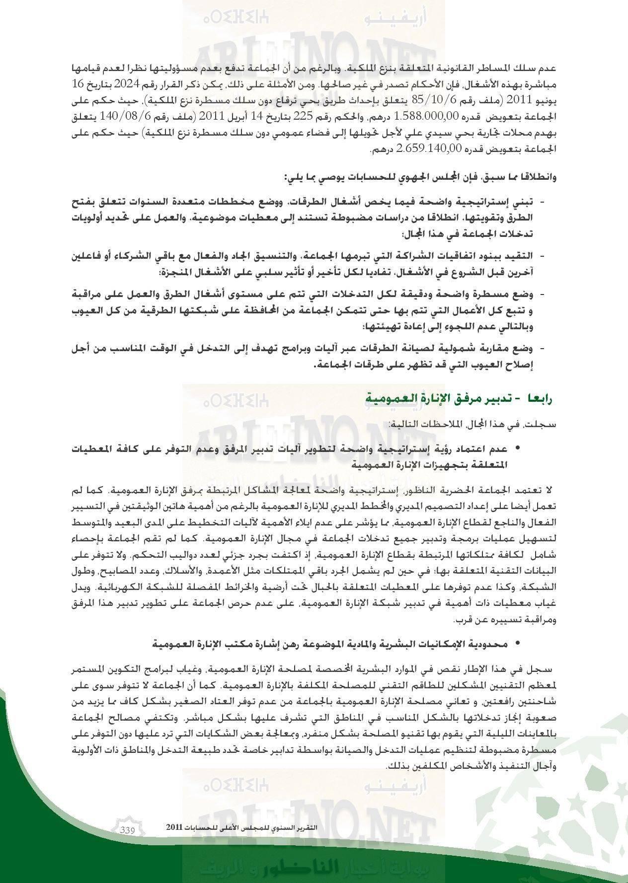 nador_0065 تقرير المجلس الاعلى للحسابات: بلدية الناظور تعيش إختلالات و عشوائية و عاجزة عن القيام بمهامها