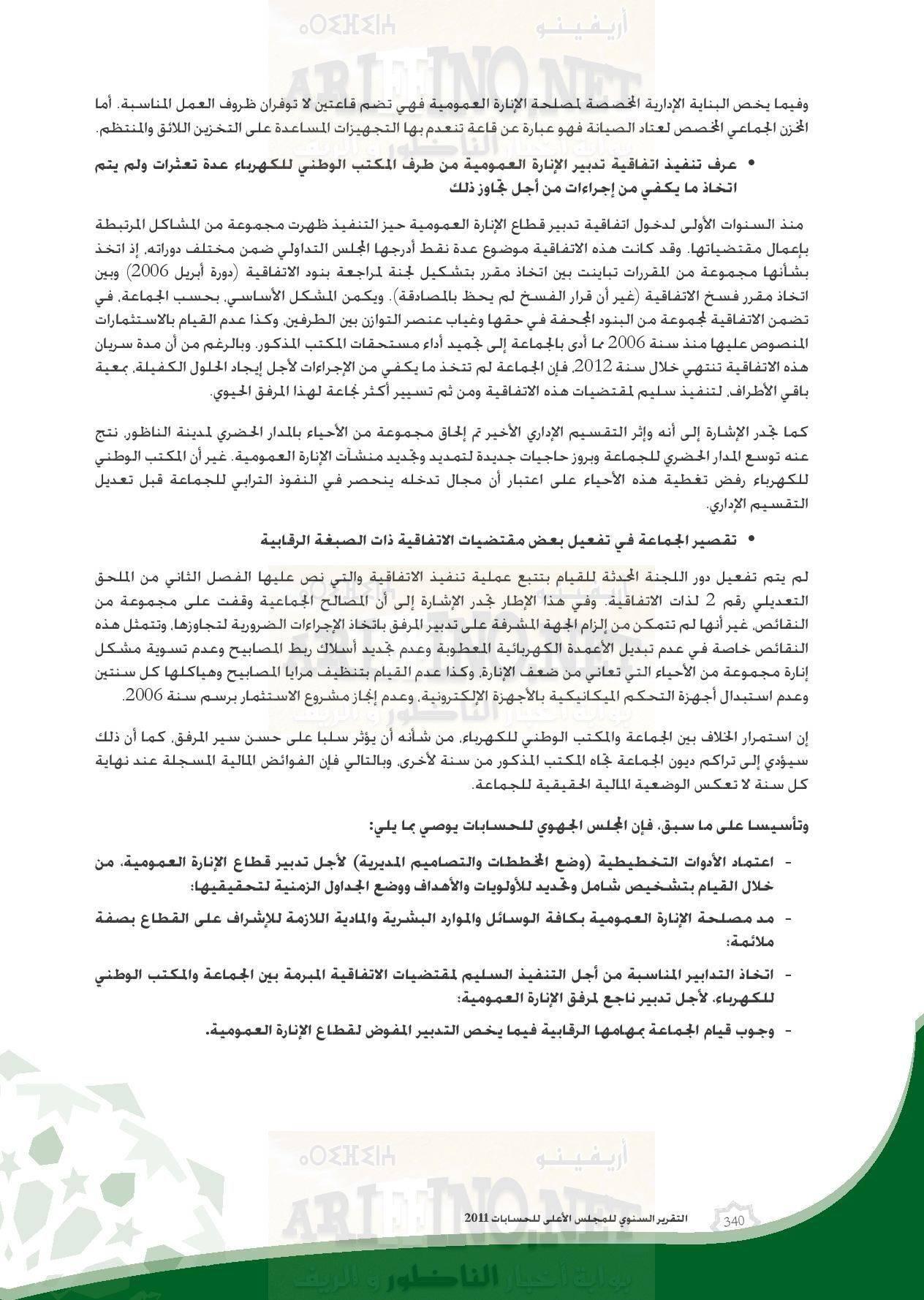 nador_0066 تقرير المجلس الاعلى للحسابات: بلدية الناظور تعيش إختلالات و عشوائية و عاجزة عن القيام بمهامها