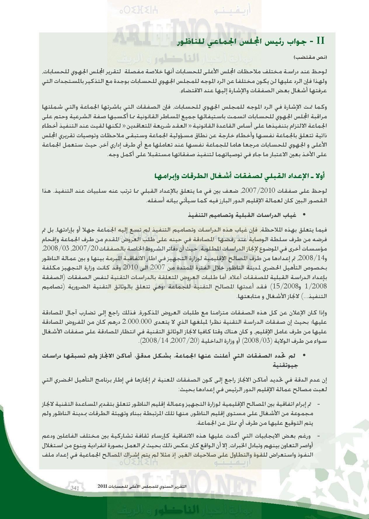nador_0067 تقرير المجلس الاعلى للحسابات: بلدية الناظور تعيش إختلالات و عشوائية و عاجزة عن القيام بمهامها