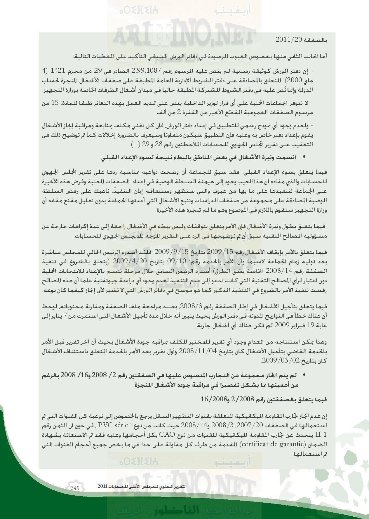 nador_0071 تقرير المجلس الاعلى للحسابات: بلدية الناظور تعيش إختلالات و عشوائية و عاجزة عن القيام بمهامها