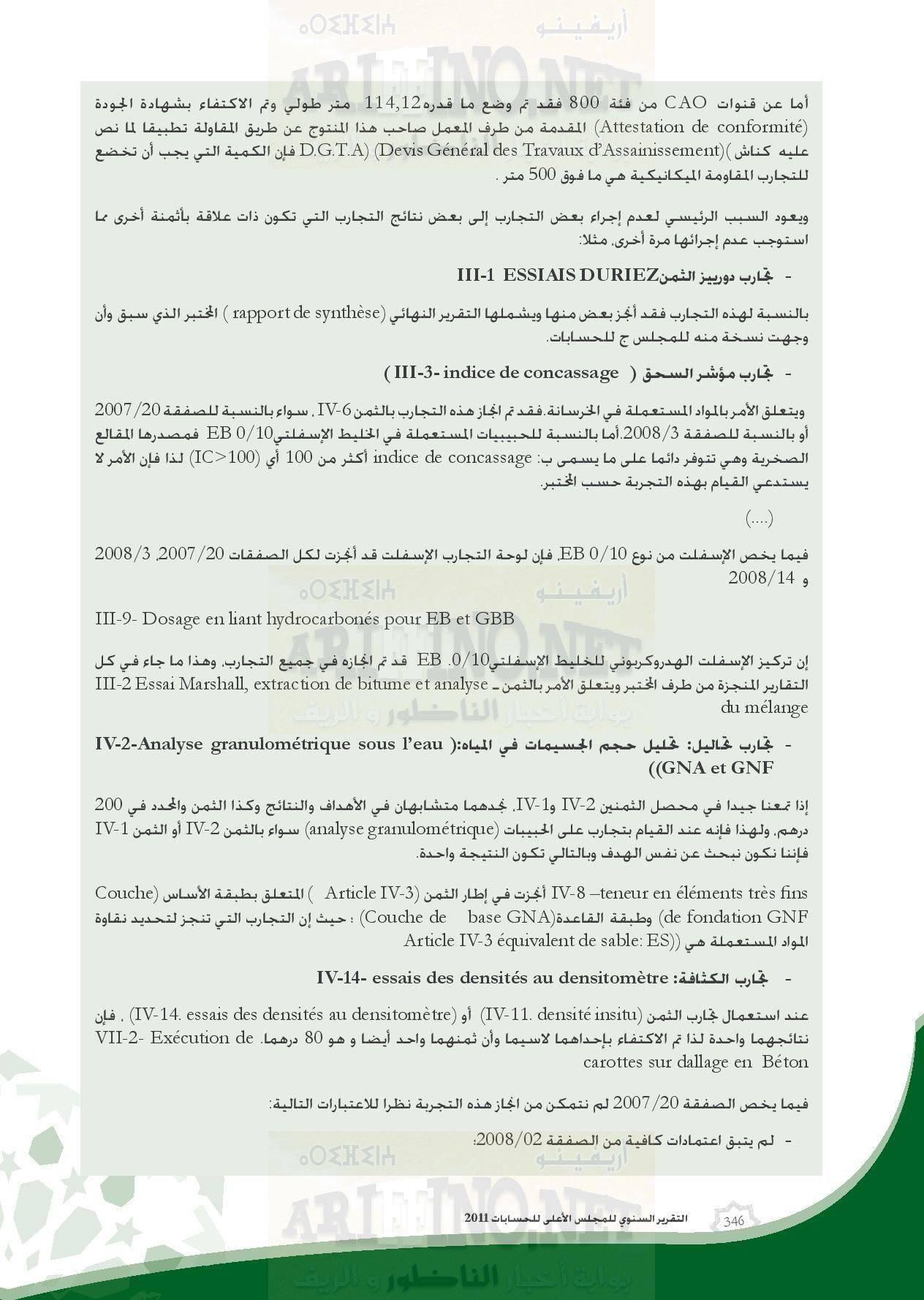 nador_0072 تقرير المجلس الاعلى للحسابات: بلدية الناظور تعيش إختلالات و عشوائية و عاجزة عن القيام بمهامها