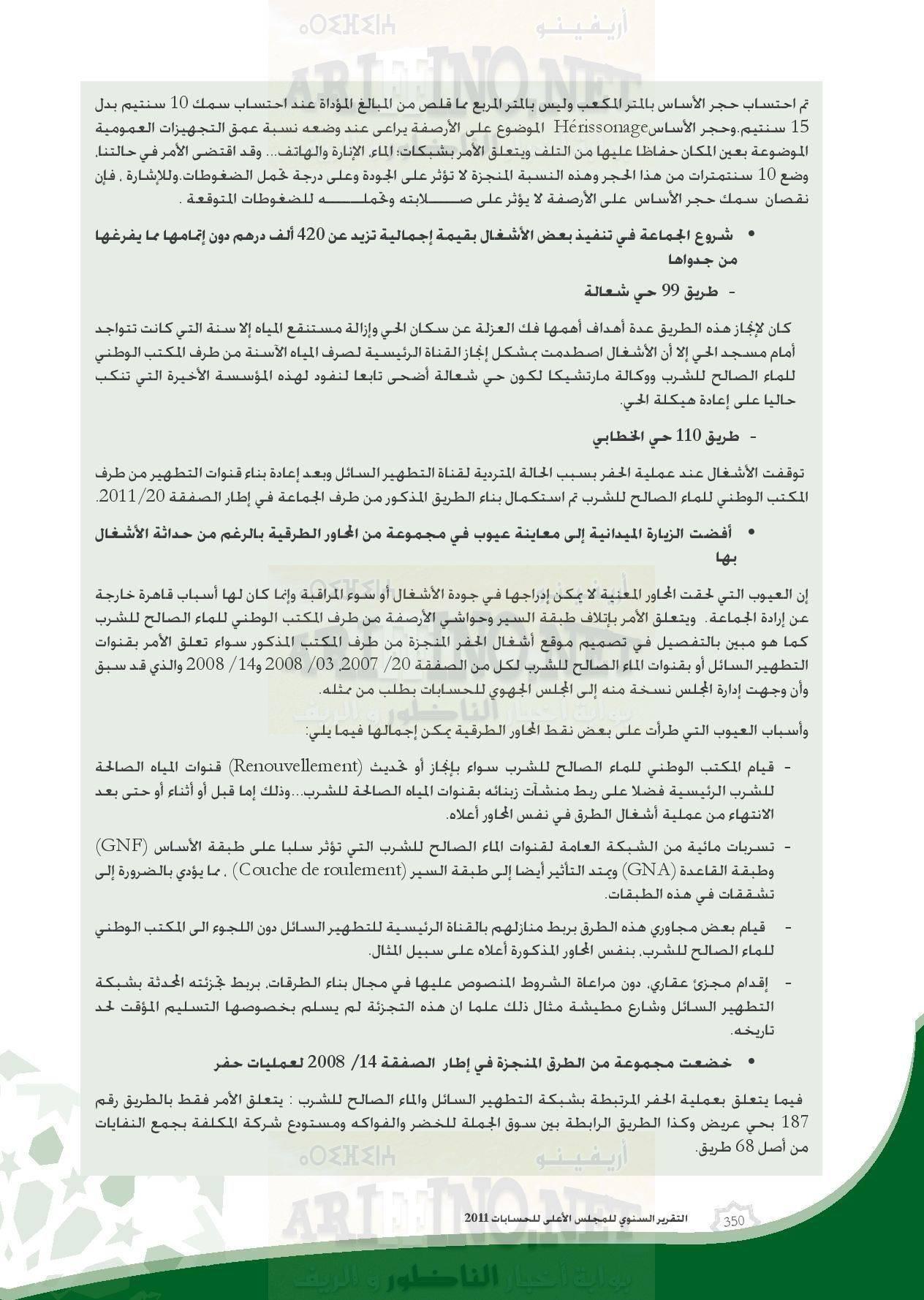 nador_0076 تقرير المجلس الاعلى للحسابات: بلدية الناظور تعيش إختلالات و عشوائية و عاجزة عن القيام بمهامها
