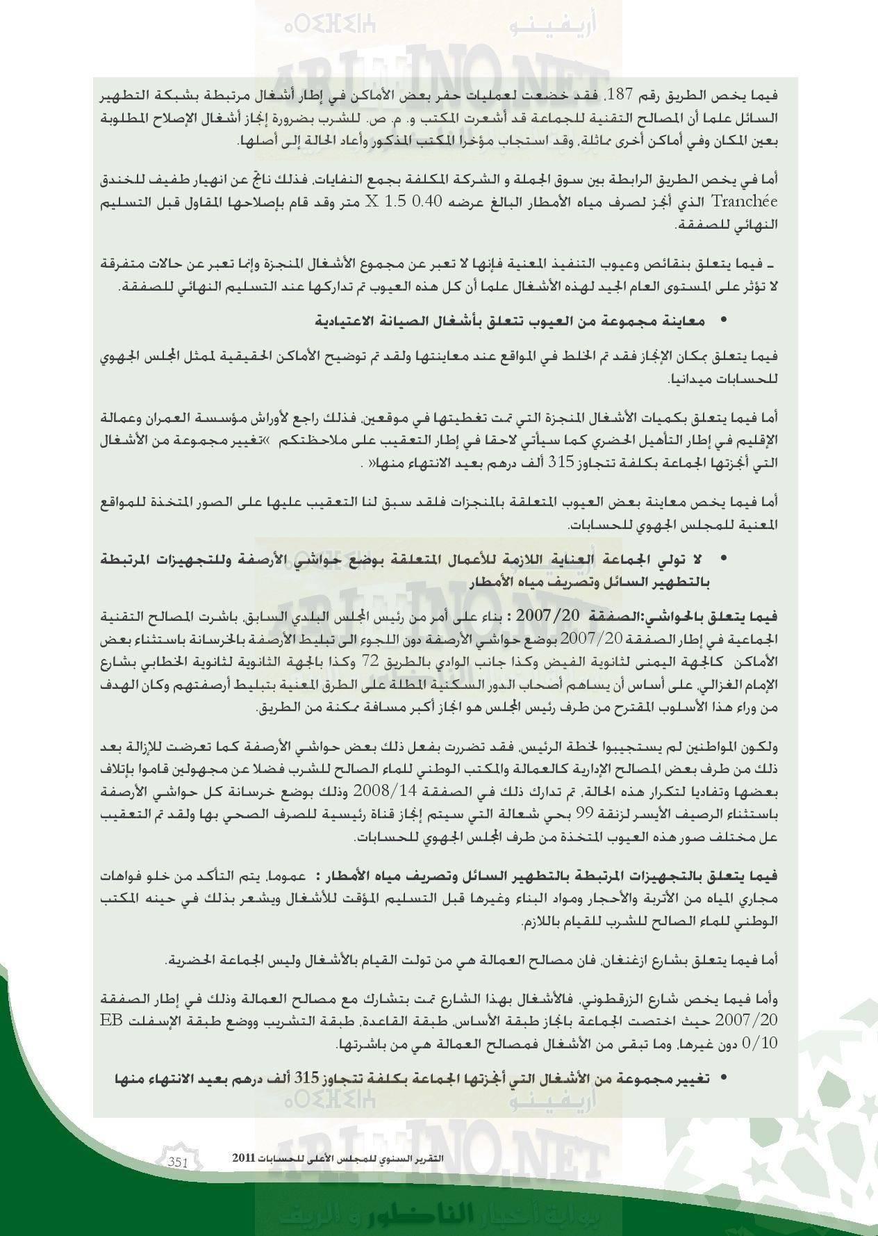 nador_0077 تقرير المجلس الاعلى للحسابات: بلدية الناظور تعيش إختلالات و عشوائية و عاجزة عن القيام بمهامها