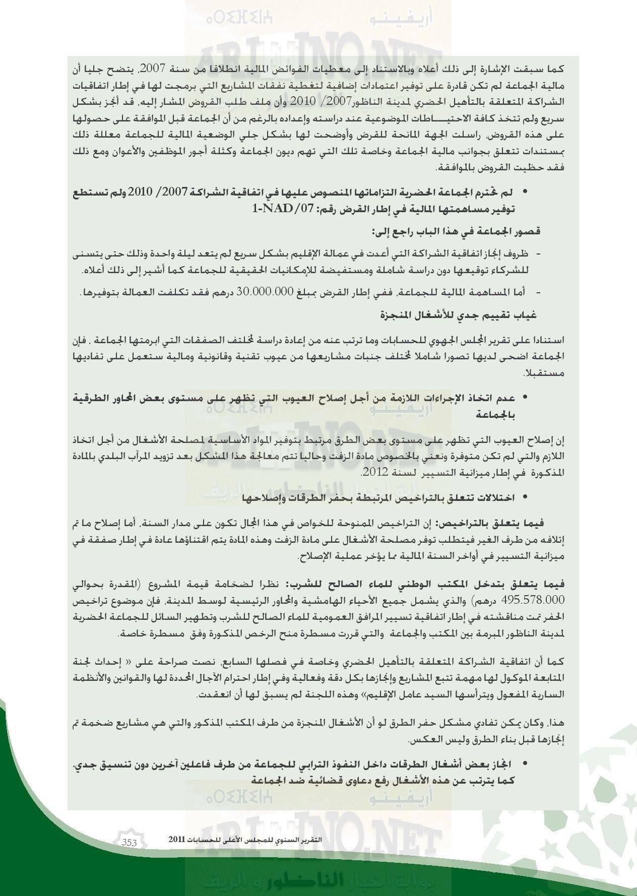 nador_0079 تقرير المجلس الاعلى للحسابات: بلدية الناظور تعيش إختلالات و عشوائية و عاجزة عن القيام بمهامها
