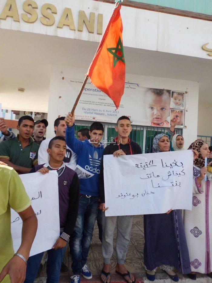 waqafat_0008 تقرير مصور: وقفات إستنكارية لعائلة الحامل المتوفاة بعيادة بلوق - حنان بوعنونو- بالناظور