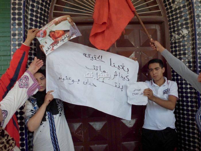 waqafat_0016 تقرير مصور: وقفات إستنكارية لعائلة الحامل المتوفاة بعيادة بلوق - حنان بوعنونو- بالناظور