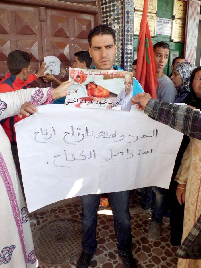 waqafat_0017 تقرير مصور: وقفات إستنكارية لعائلة الحامل المتوفاة بعيادة بلوق - حنان بوعنونو- بالناظور