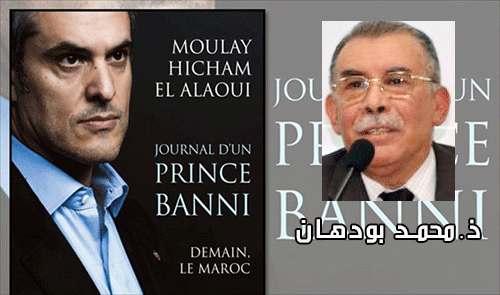 """الأمازيغية المنبوذة في كتاب """"الأمير المنبوذ"""": كيف لأمير """"عربي"""" أن يتملك 54 هكتارا في الناظور الامازيغية"""