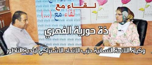 لقاء مع: ذة حورية الفهري وكيلة اللائحة النسائية لحزب الاتحاد الاشتراكي لانتخابات بلدية الناظور