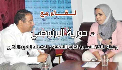 لقاء مع: ذة. حورية البرنوصي  وكيلة اللائحة النسائية لحزب النهضة و الفضيلة  لبلدية الناظور