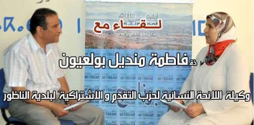 لقاء مع: ذة.فاطمة منديل بولعيون وكيلة اللائحة النسائية لحزب التقدم و الاشتراكية لبلدية الناظور