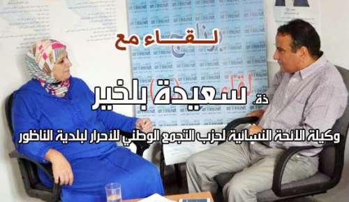 لقاء مع: ذة. سعيدة بلخير وكيلة اللائحة النسائية لحزب التجمع الوطني للأحرار لبلدية الناظور