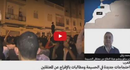 + فيديو: المحامي زيان لفرانس 24.. يتم إعتقال 6 نشطاء كل ليلة بالحسيمة والقاضي سيحقق مع الزفزافي
