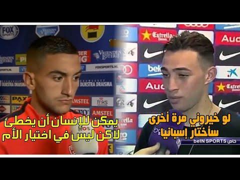 فيديو مثير: شاهد الفرق الكبير بين رد الريفيين زياش والحدادي عندما سئلوا عن حمل قميص المنتخب الوطني المغربي