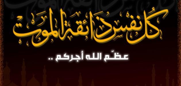 تعزية جمعيةالأباء ثانوية مقدم بوزيان بأركمان في وفاة والد الأخ محمد عيادة