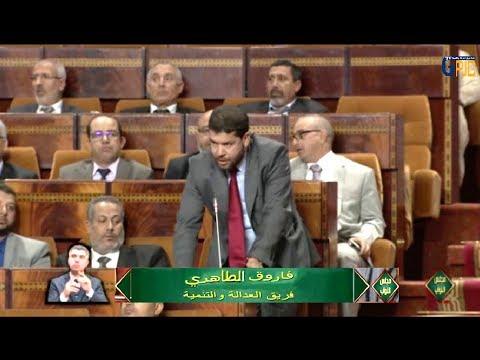 +فيديو: الطاهري نائب الناظور يتحدث عن مشاكل الصناع التقليديين في البرلمان