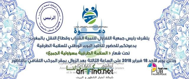 + صور : تخليد اليوم الوطني للسلامة الطرقية يوم الأحد يالمركب الثقافي بالناظور