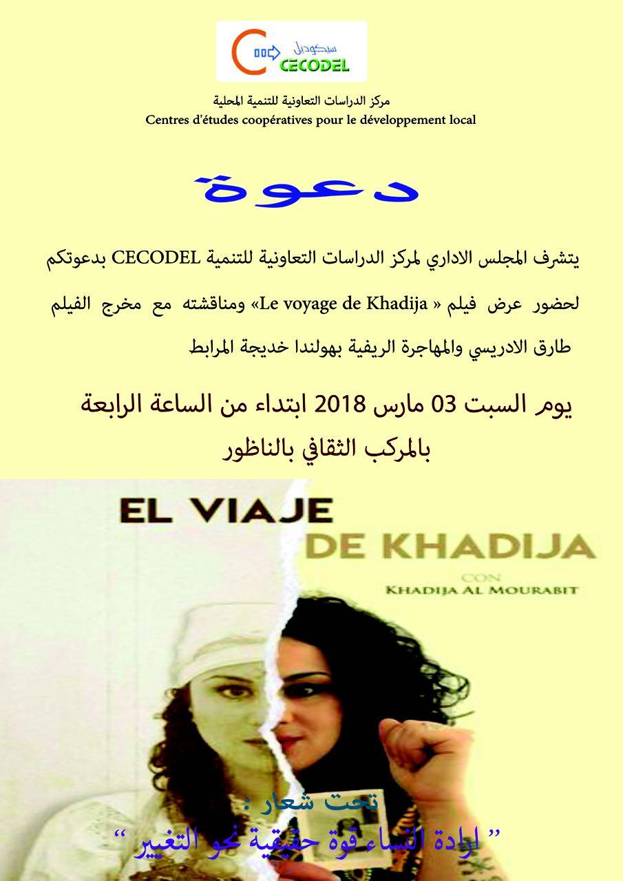 """+دعوة…عرض فيلم """" le voyage de khadija"""" يوم السبت القادم بالناظور"""
