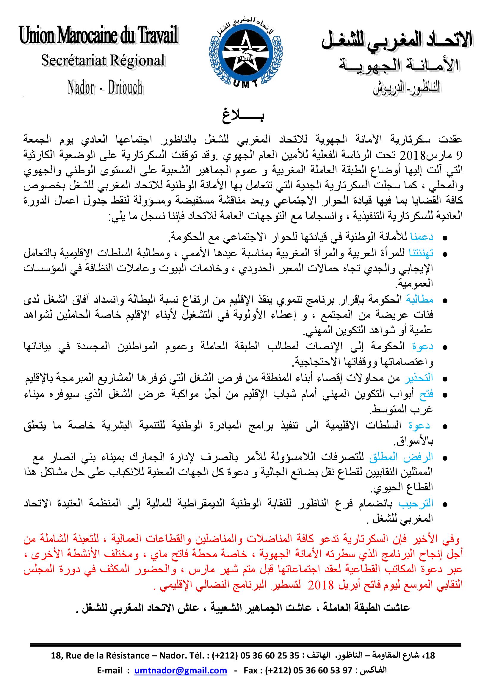 بلاغ : السكرتارية التنفيذية للاتحاد المغربي للشغل بالناظور تدعو لتكوين شباب الاقليم للشغل بميناء غرب المتوسط