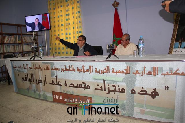 روبورتاج :المكتب الإداري للجمعية الخيرية الإسلامية بالناظور يعقد لقاءا تواصليا إعلاميا