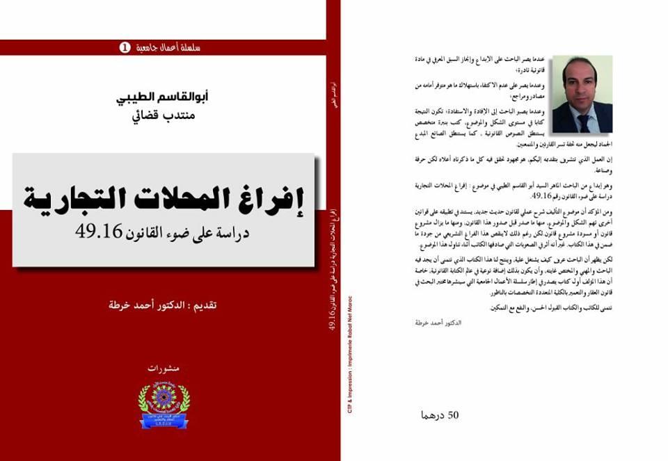 """الناظور : الأستاذ أبو القاسم الطيبي يصدر مؤلفا جديدا بعنوان """"افراغ المحلات التجارية """""""