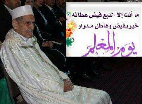 تعزية الناظور :الاستاذ والمربي سيدي محمادي الصقلي في ذمة الله وتشييع الجنازة عقب صلاة الظهر ليوم الأحد