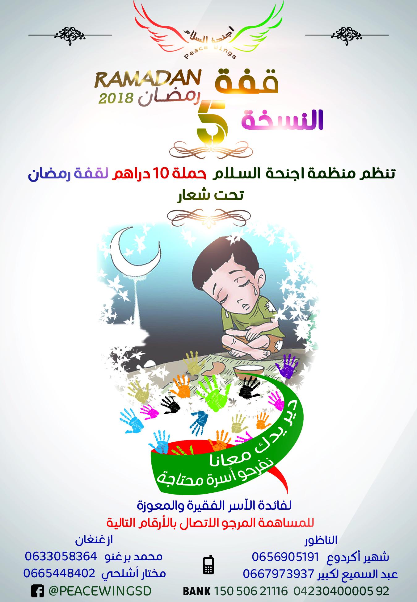 منظمة أجنحة السلام تنظم النسخة 5 من حملة 10 دراهم لقفة رمضان2018