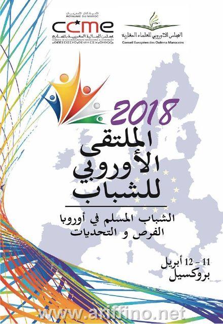 المجلس الأوروبي للعلماء المغاربة و مجلس الجالية المغربية بالخارج ينظمان الملتقى الأوروبي للشباب.
