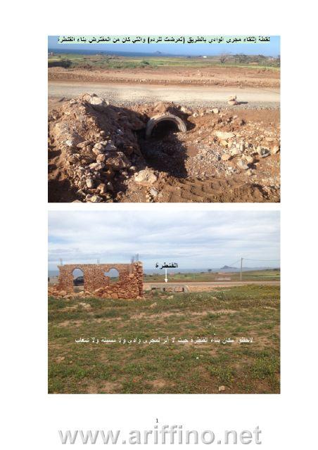 دوار سيدي إبراهيم البركانيين : ملتمس حول الأشغال في انجاز الطريق القروية
