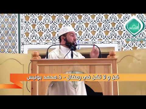 كن و لا تكن في رمضان – خطبة اولى جمعة في رمضان بالناظور ذ.محمد بونيس