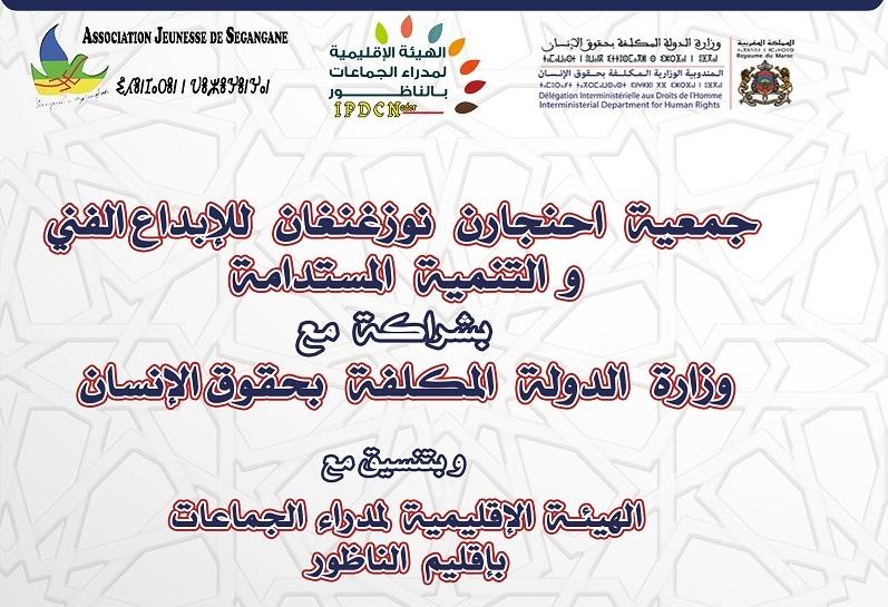 """إعلان للمشاركة في الدورتين التكوينيتين حول """"تقنيات الترافع والتواصل"""" و آليات الحوار والتشاور و الديمقراطية التشاركية"""""""