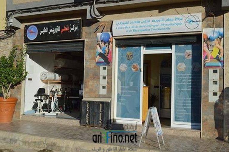 مادة اشهارية: الناظور.. مركز الترويض بنعلي يقدم عروضا مغرية بمناسبة شهر رمضان الأبرك