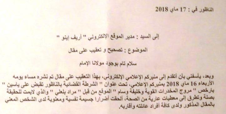 توضيح من عائلة ياسين ب بخصوص ظروف اعتقاله بالناظور