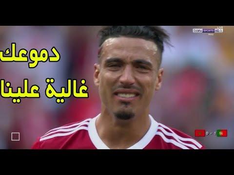 فيديو: هكذا تحدث محللو BEIN عن هزيمة المغرب امام البرتغال و مشاهد بكاء اللاعبين