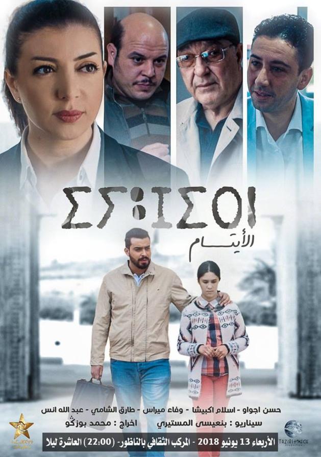 + دعوة :  عرض فيلم الأيتام لمحمد بوزكو بالمركب الثقافي بالناظور غدا الاربعاء