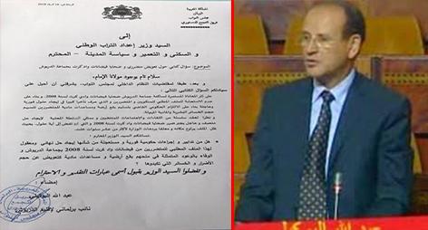 البرلماني عبد الله البوكيلي يطالب وزارة السكنى بتدخل عاجل لتعويض متضرري فيضانات واد كرت بالدريوش + وثيقة