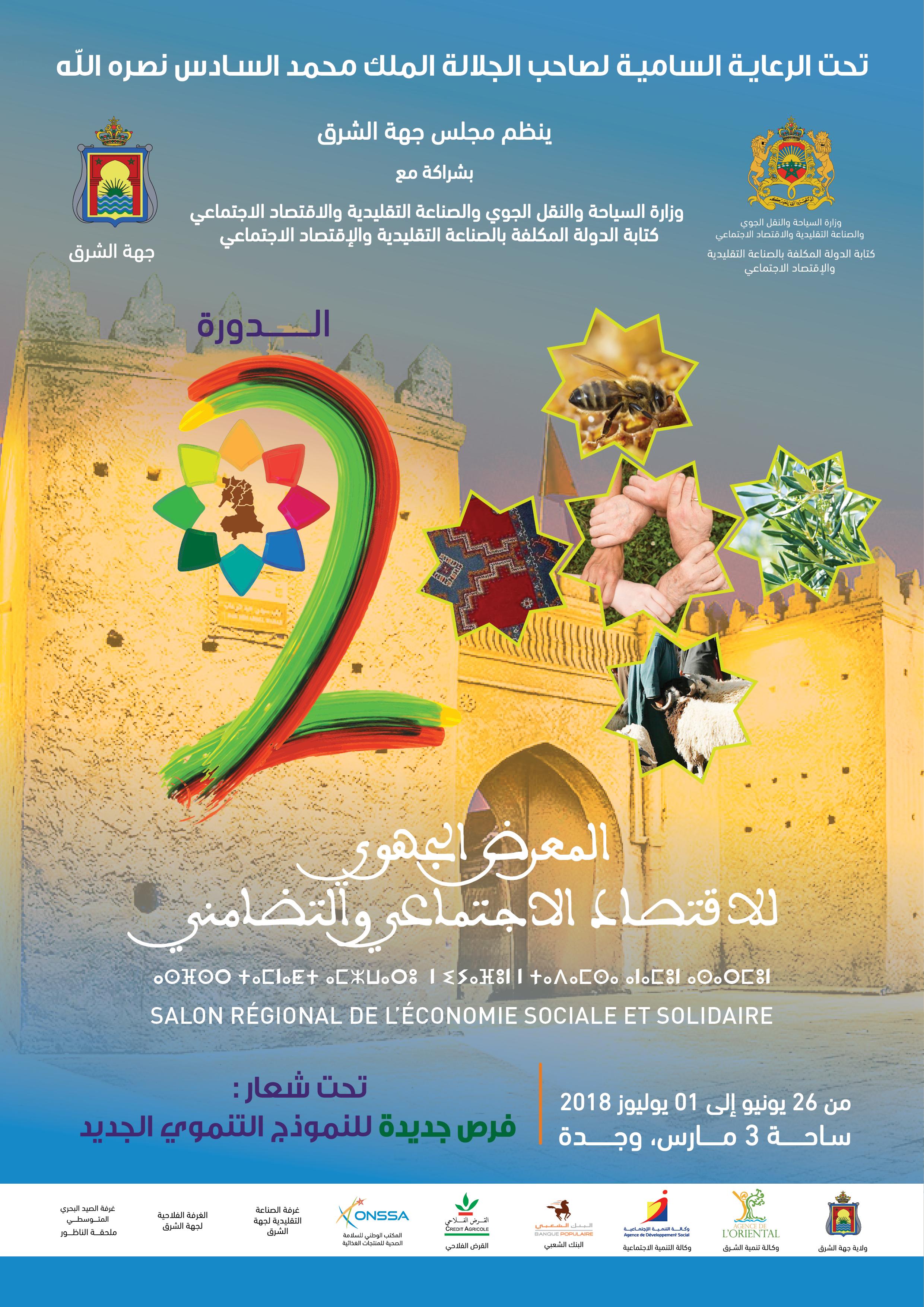بمشاركة ناظورية: تنظيم الدورة الثانية للمعرض الجهوي للاقتصاد الاجتماعي والتضامني بوجدة