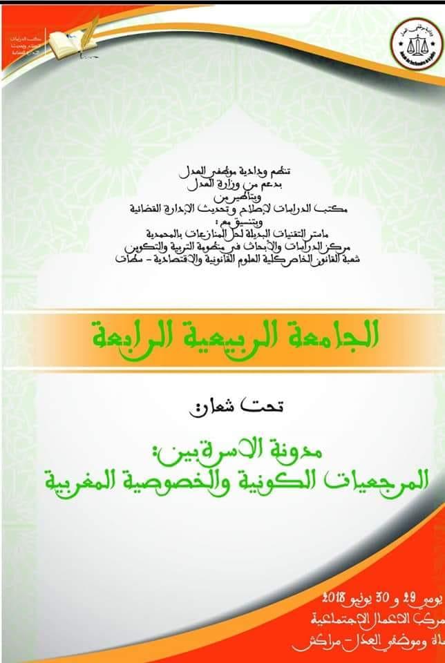 """+ اعلان :"""" مدونة الأسرة بين المرجعيات الكونية والخصوصية المغربية """"شعار الجامعة الربيعية الـ 4 بمراكش"""