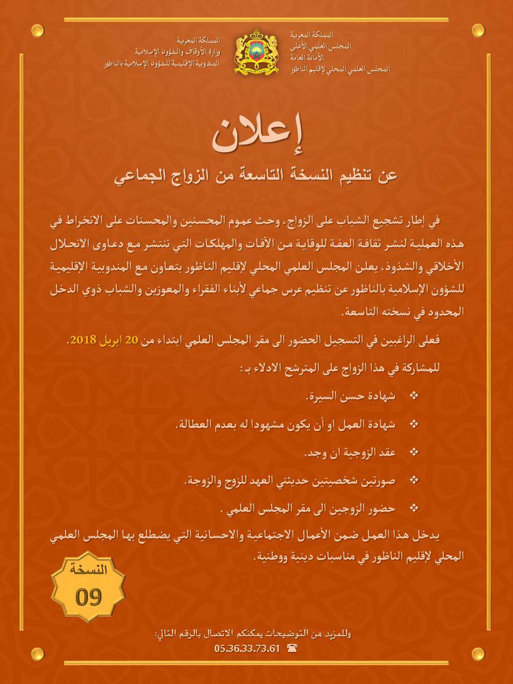 اعلان عن تنظيم النسخة التاسعة من الزواج الجماعي باقليم الناظور