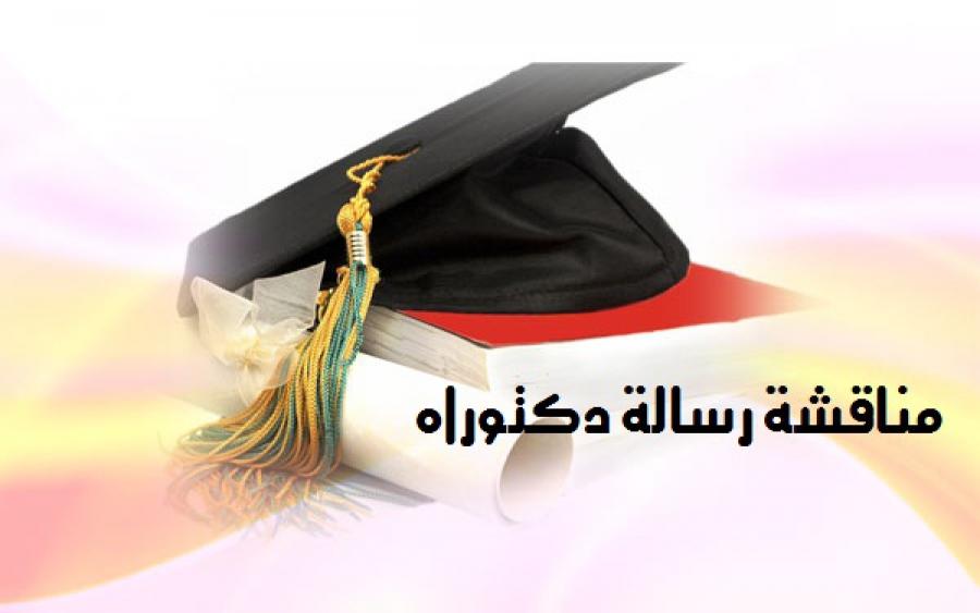 صيغ الفعل المبني للمجهول في أمازيغية الريف موضوع مناقشة أطروحة الدكتوراه شهادة الدكتوراه في اللسانيات.